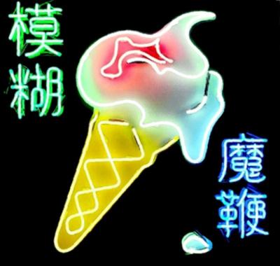 """Sortie du nouvel album de Blur : """"The Magic Whip"""""""