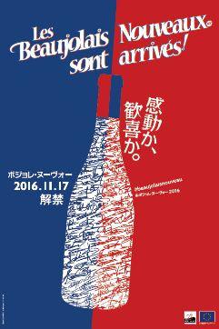 Où célébrer l'arrivée des Beaujolais Nouveaux 2016 à Paris ?