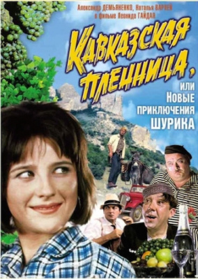Nouvel an Russe 2017 au Cinéma Le Balzac