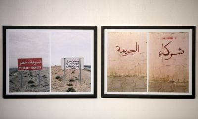 Effervescence, l'expo de l'Institut des Cultures d'Islam