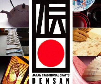 L'artisanat traditionnel japonais s'expose à la Maison Wa