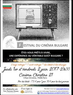 Festival du cinéma bulgare au Christine 21