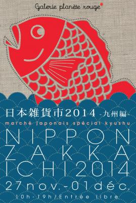 Nippon zakka ichi 2014 - marché de créateur japonais à la Galerie Planète Rouge