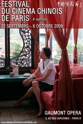 Festival du cinéma chinois de Paris, Gaumont Opéra, Cinéma, Paris