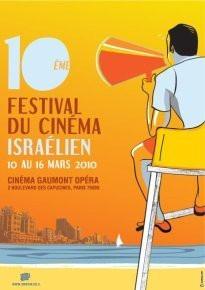 festival du film israélien à Paris gaumont opéra capucines